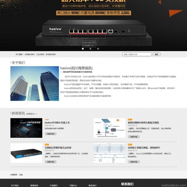 Poe equipment manufacturer company website case