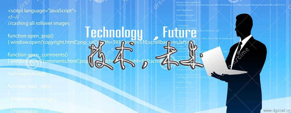 技术未来 网站建设